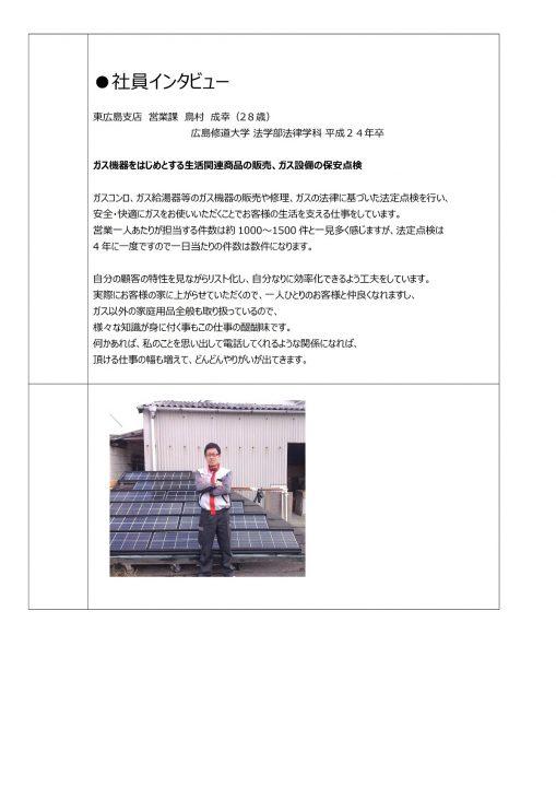20180227hp_saiyou_iwatani4-04