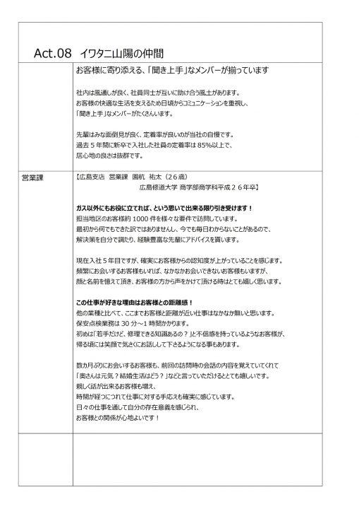 20180227hp_saiyou_iwatani4-08