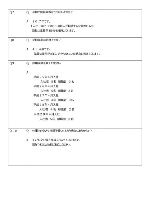 20180227hp_saiyou_iwatani4-12